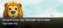 лучшие игры про Зоопарк на лучшем портале игр