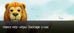 поиск игр- игры Зоопарк у нас