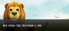 все игры про Зоопарк у нас