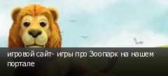 игровой сайт- игры про Зоопарк на нашем портале