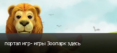 портал игр- игры Зоопарк здесь
