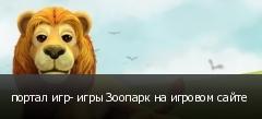портал игр- игры Зоопарк на игровом сайте