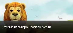 клевые игры про Зоопарк в сети