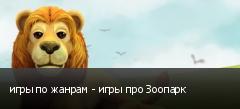 игры по жанрам - игры про Зоопарк