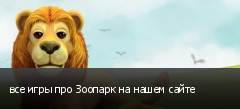все игры про Зоопарк на нашем сайте