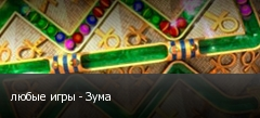 любые игры - Зума