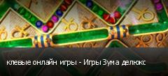 клевые онлайн игры - Игры Зума делюкс