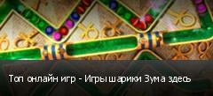 Топ онлайн игр - Игры шарики Зума здесь