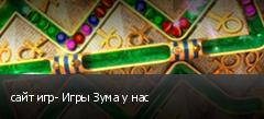 сайт игр- Игры Зума у нас
