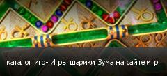 каталог игр- Игры шарики Зума на сайте игр
