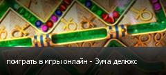 поиграть в игры онлайн - Зума делюкс