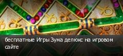 бесплатные Игры Зума делюкс на игровом сайте