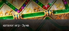 каталог игр - Зума