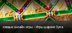 клевые онлайн игры - Игры шарики Зума