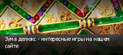 Зума делюкс - интересные игры на нашем сайте