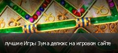 лучшие Игры Зума делюкс на игровом сайте