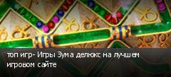 топ игр- Игры Зума делюкс на лучшем игровом сайте