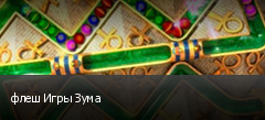 флеш Игры Зума