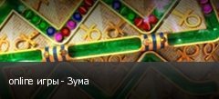 online игры - Зума