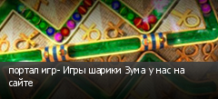 портал игр- Игры шарики Зума у нас на сайте