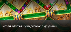 играй в Игры Зума делюкс с друзьями