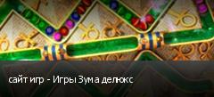 сайт игр - Игры Зума делюкс