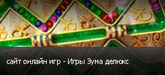 сайт онлайн игр - Игры Зума делюкс