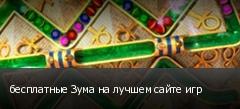 бесплатные Зума на лучшем сайте игр