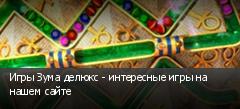 Игры Зума делюкс - интересные игры на нашем сайте