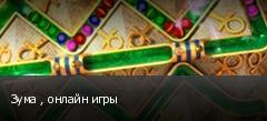Зума , онлайн игры