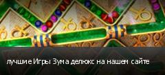 лучшие Игры Зума делюкс на нашем сайте