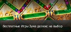 бесплатные Игры Зума делюкс на выбор