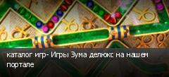 каталог игр- Игры Зума делюкс на нашем портале