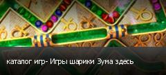 каталог игр- Игры шарики Зума здесь