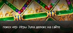 поиск игр- Игры Зума делюкс на сайте