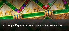 топ игр- Игры шарики Зума у нас на сайте