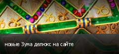 новые Зума делюкс на сайте