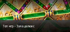 Топ игр - Зума делюкс