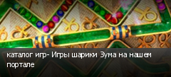 каталог игр- Игры шарики Зума на нашем портале