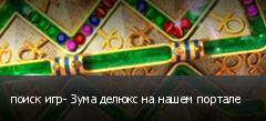 поиск игр- Зума делюкс на нашем портале
