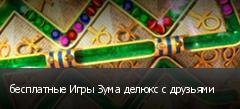 бесплатные Игры Зума делюкс с друзьями