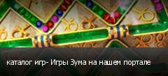 каталог игр- Игры Зума на нашем портале