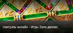 поиграть онлайн - Игры Зума делюкс