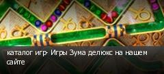 каталог игр- Игры Зума делюкс на нашем сайте