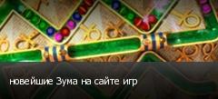 новейшие Зума на сайте игр