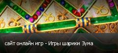 сайт онлайн игр - Игры шарики Зума