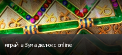 играй в Зума делюкс online