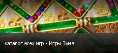 каталог всех игр - Игры Зума