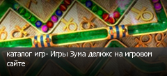 каталог игр- Игры Зума делюкс на игровом сайте
