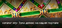 каталог игр- Зума делюкс на нашем портале